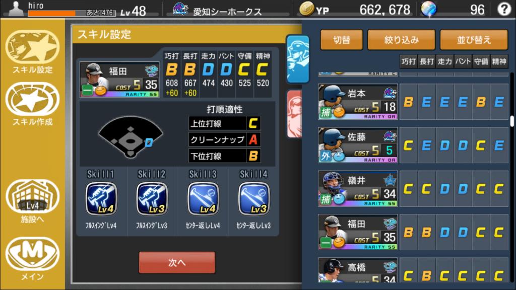 yakyutuku (8)