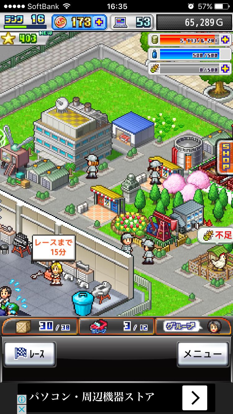 「開幕!!パドックGP2」無料でプレイできるカイロソフトのレースクラブ育成シミュレー