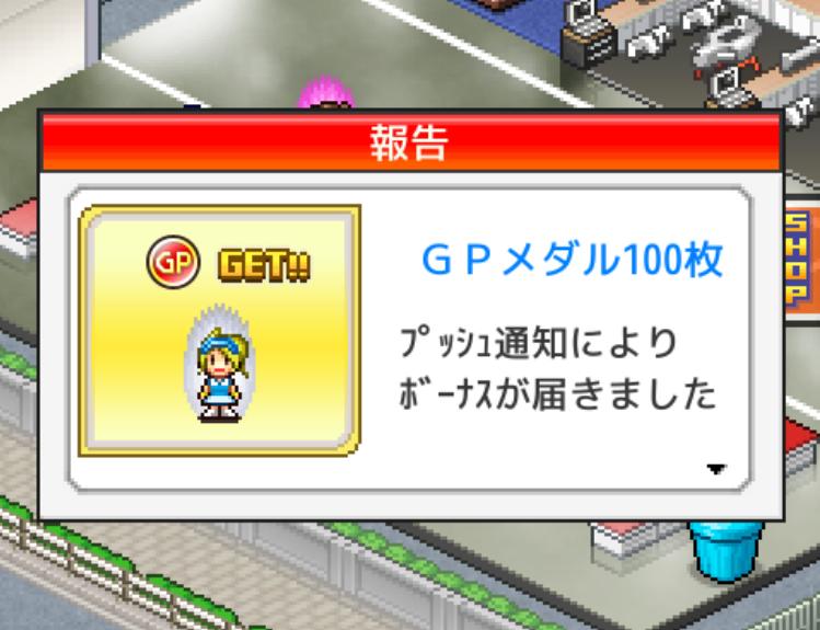 「開幕!!パドックGP2」番外攻略。GPをゲットしてくじを引くお手軽な方法!