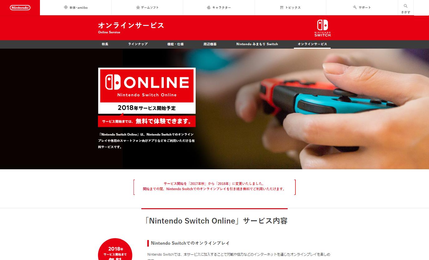 任天堂の有料オンラインサービスが正式決定。年2400円の内容や開始時期をチェック!