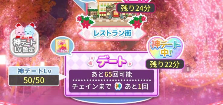 【乃木恋】第8回彼氏イベント参加記録。100位以内を狙って彼氏報酬を取りにいってみる