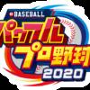 【パワプロ2020】搭載モードの全容が明らかに。最後に発表されたのは「東京2020オリン