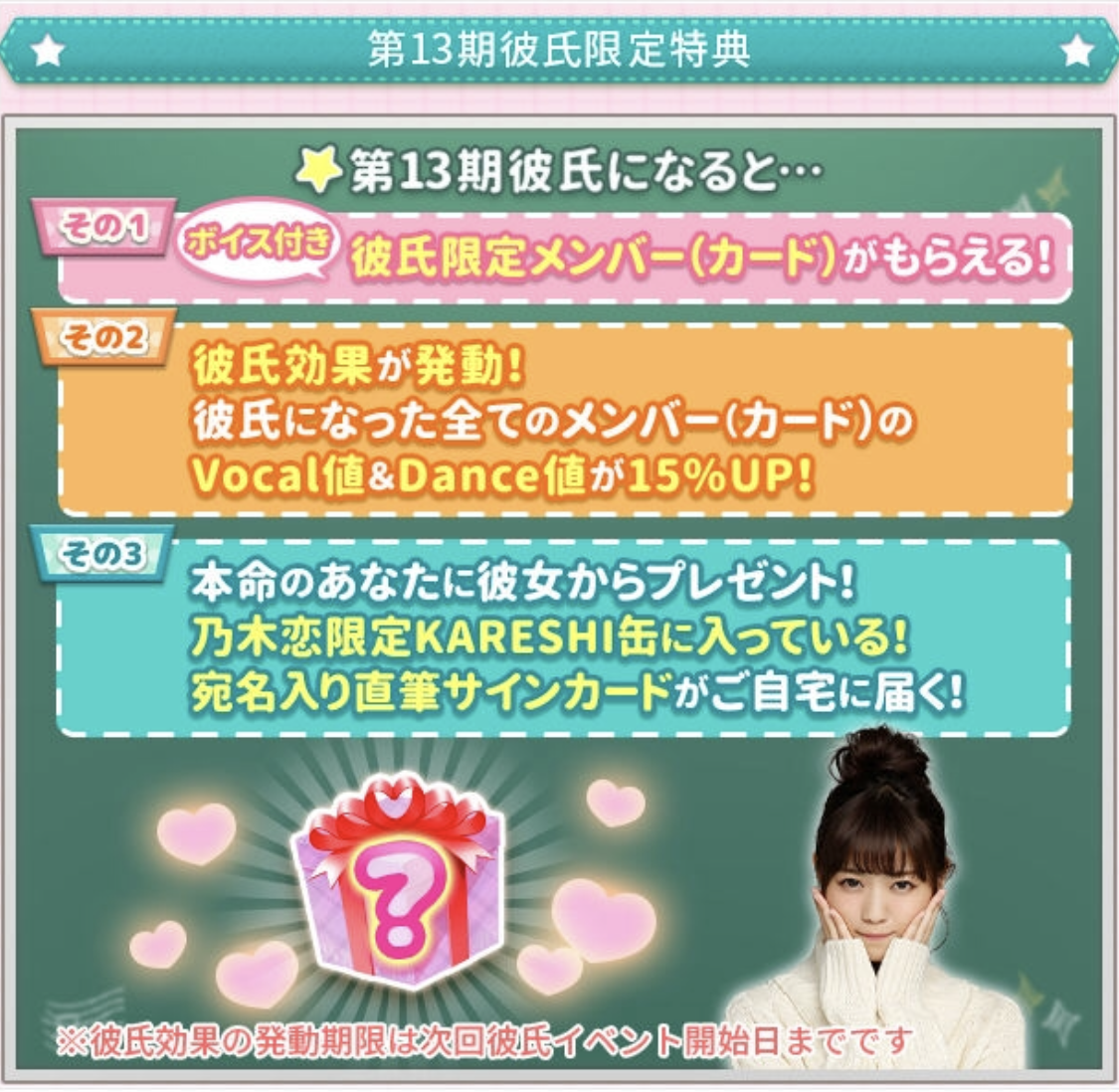 【乃木恋】彼氏イベント攻略!無課金でもリアル報酬をゲットするためのコツを伝授