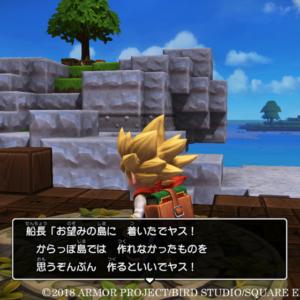 【ドラクエビルダーズ2】アップデートで新島登場!「かいたく島」で新たなものづくり