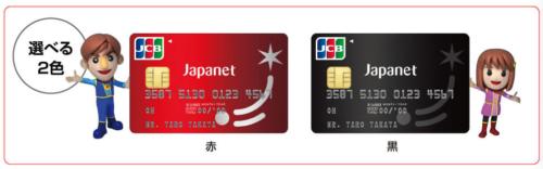 ジャパネットのクレジットカードのデザイン