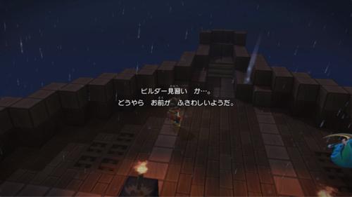 DQB2幻の世界