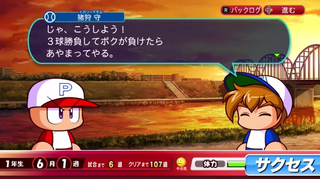 Switchでパワプロ!「実況パワフルプロ野球」が2019年発売予定。新モード搭載、サクセ