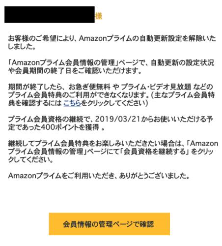 Amazonをかたる迷惑メール