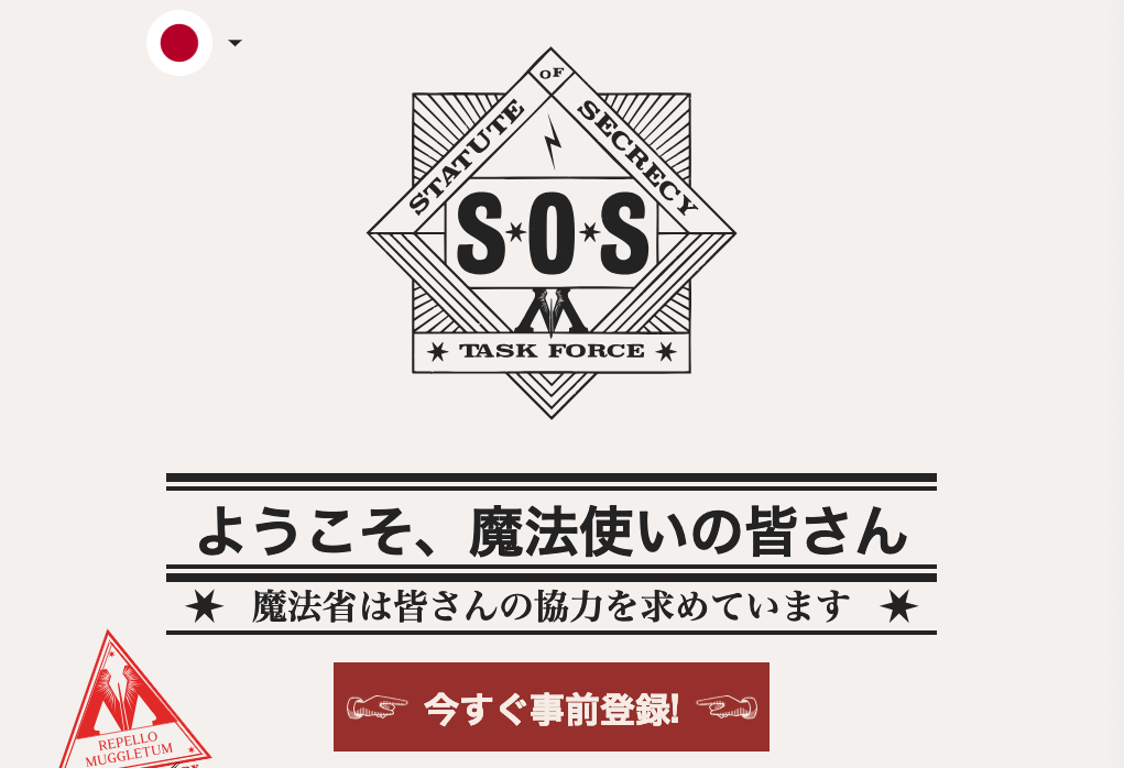 「ハリー・ポッター:魔法同盟」の日本語版第1弾トレーラーが公開。ついに事前登録