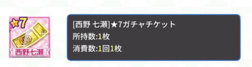 乃木恋ガチャチケット