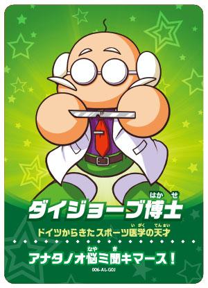 amiiboカードダイジョーブ博士