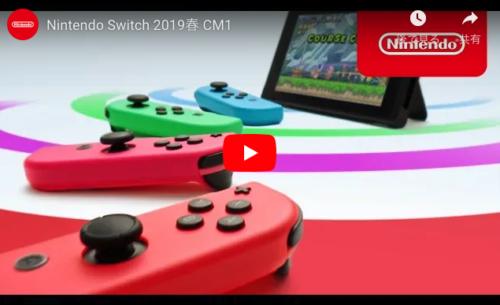 SwitchのCM2019春
