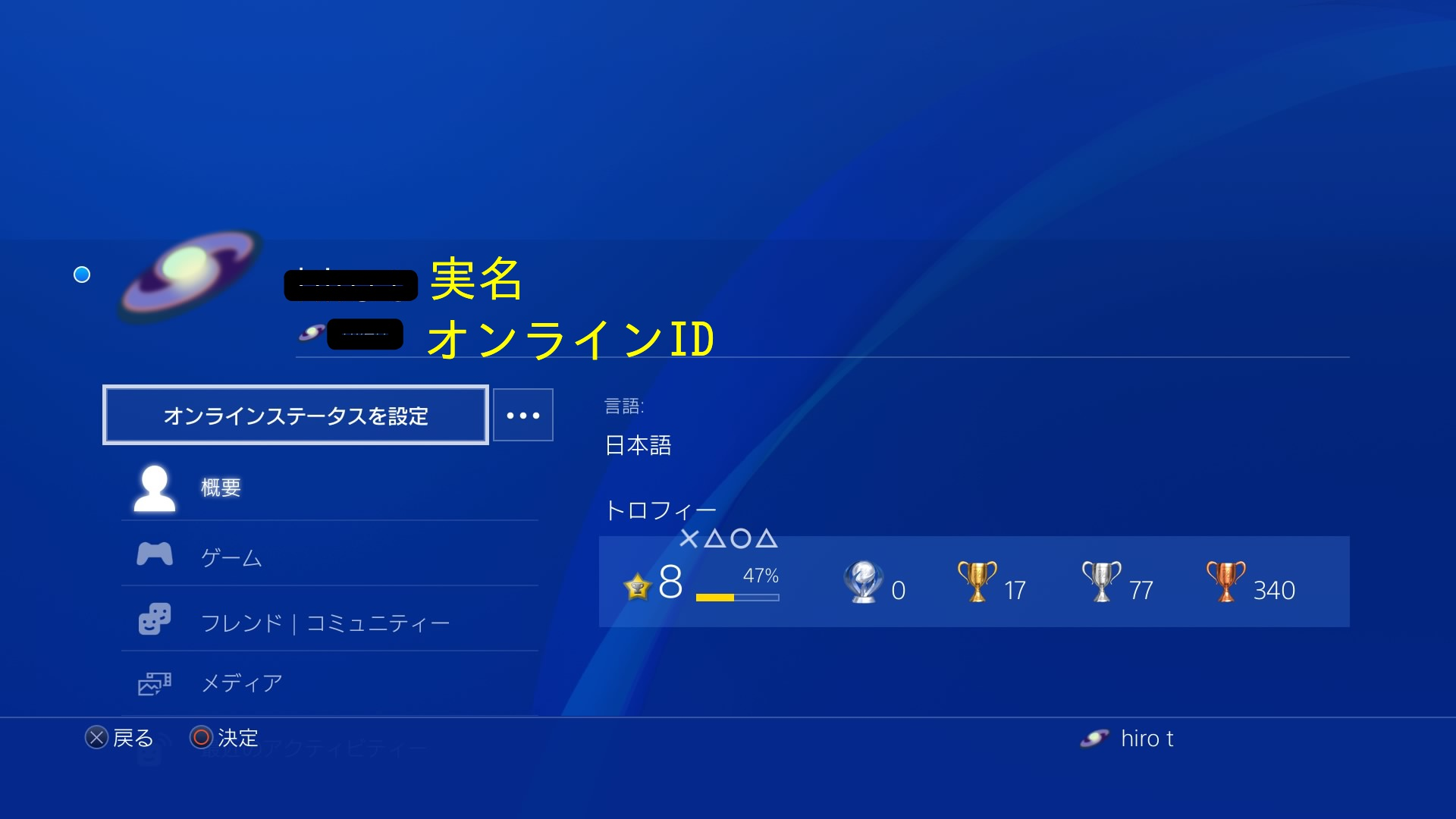 PS4プロフィール画面
