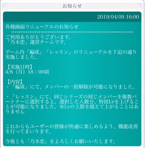 乃木恋スキルレベルアップ仕様変更