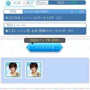 乃木恋カード合成スキルレベルアップ