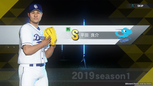 プロスピ2019平田良介