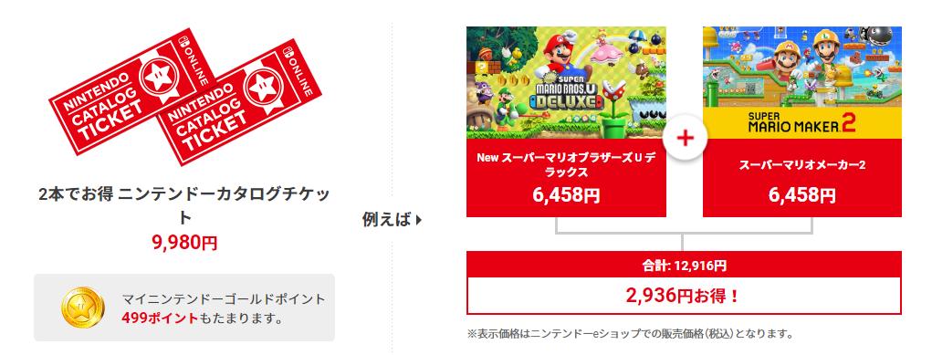 任天堂ソフトが2本で9,980円!「Nintendo Switch Online」加入者向けの驚きのサービス