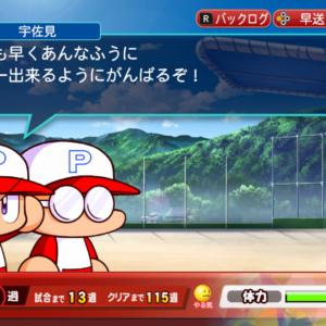 Switch版「実況パワフルプロ野球」の発売日が6月27日に決定!予約特典も公開に