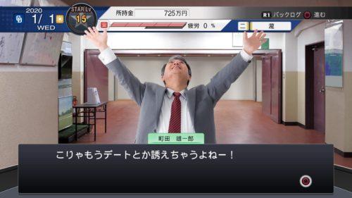 プロスピ2019スタープレイヤー町田