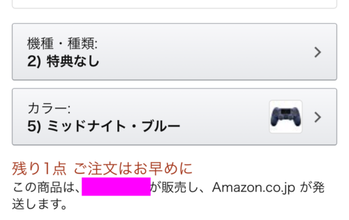 PS4コントローラー偽物見分け