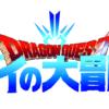 ドラクエ12がアクションRPGになるのではと話題になったスタッフ募集、ダイの大冒険の