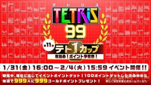 テトリス 99 イベント