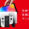 有機ELモデルのNintendo Switchが発表に。「Switch2周目」でも任天堂の姿勢は変わらず